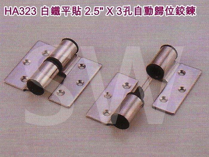 """HA323 不鏽鋼自動歸位鉸鍊 2.5"""" X3孔 自動回復鉸鏈 鋁門後鈕 插心後扭 活頁 鉸鏈 一組(兩片)分左右 五金"""