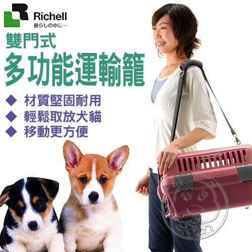【🐱🐶培菓寵物48H出貨🐰🐹】日本Richell》上掀式運輸籠M 中小型犬貓 沒有附背帶 特價2200元 限宅配