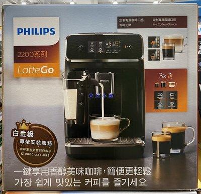 美兒小舖COSTCO好市多線上代購~PHILIPS 飛利浦 全自動義式咖啡機EP2231(1入)