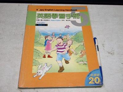考試院二手書】《英語學習手冊 Happy Englis 第五冊》何嘉仁美語│七成新(B11Z52)