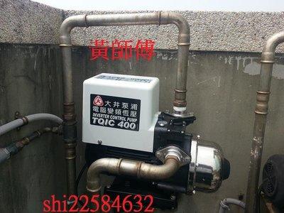 【抗菌環保】*黃師傅*【大井泵浦4】 TQIC400B 1/2HP電腦變頻 恆壓馬達 恆壓加壓機 tqic 400