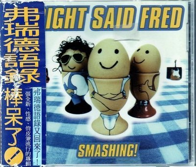 *2手 CD-- Right Said Fred 弗瑞德語錄 // Smashing