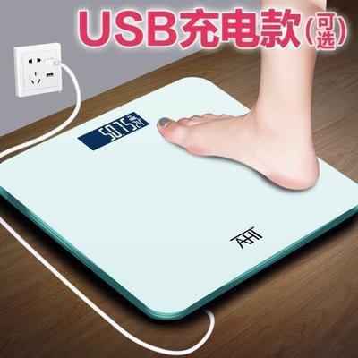 體重計 usb充電家用電子稱測體重秤精準成人健康稱重迷你人體秤YSY