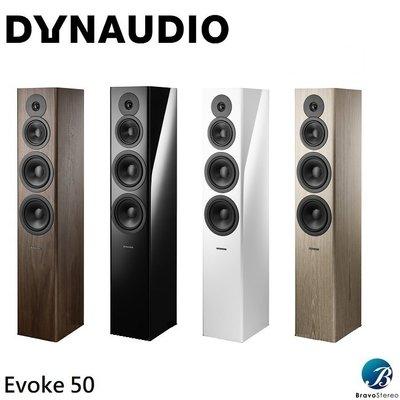 DYNAUDIO 丹拿新款落地喇叭 EVOKE E50 博仕音響 台北音響店推薦  保證買貴退價差 台北音響