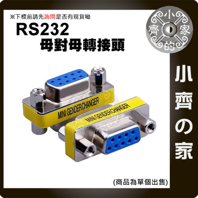 DB9 串口 RS232 9針 母對母 母轉母 母母 COM口 轉接頭 COM Port 9Pin 轉換頭 小齊的家