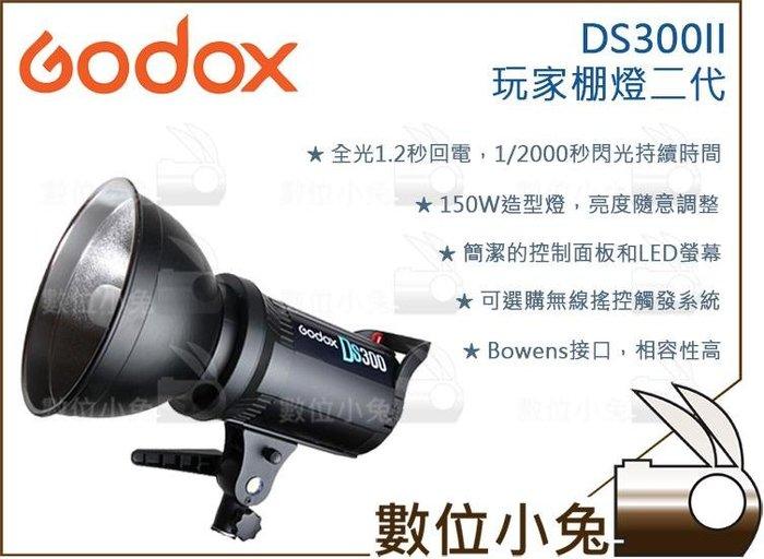 數位小兔【Godox 神牛 DS300II 棚燈】110V閃光燈 2.4G 反光罩 攝影燈 造型燈 同步線 玩家棚燈二代