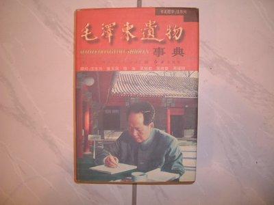 毛澤東遺物事典