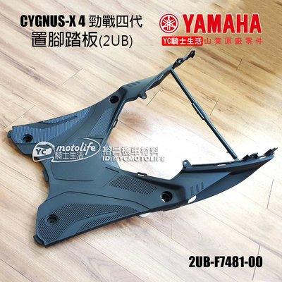 YC騎士生活_YAMAHA山葉原廠 腳踏板 新勁戰 4代 勁戰四代 置腳踏板 內裝 車殼 腳踏 踏板 2UB-F7481