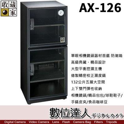【數位達人】免運 台灣收藏家 電子防潮箱 AX-126 AX126 132公升 超省電無聲運作 防潮箱 收藏箱