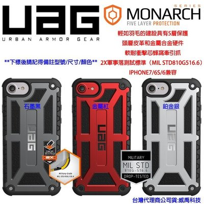 台灣公司貨 UAG Apple IPhone 6S 4.7吋 軍規 防摔 背蓋 MONARCH I7 尊爵 三色