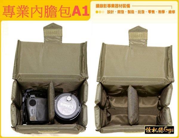 怪機絲 YP-4-023-17 專業內膽包A1 攝影包 內膽單眼相機包 可拆裝 內膽包 數位相機包