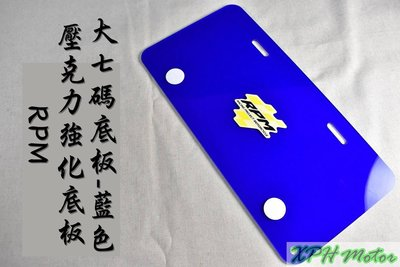 RPM 藍色 大七碼 30公分 透明壓克力 壓克力 牌框 強化底板 大牌底板 防止大牌凹損 新款 紅牌 黃牌