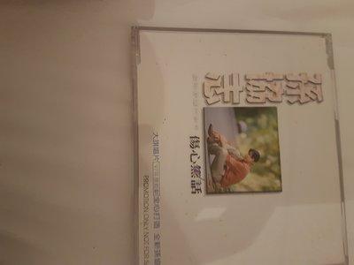 孫協志單曲cd