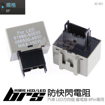 【brs光研社】AC-021 防快閃電阻-8P 快閃剋星 LED 方向燈 繼電器 閃光器 8PIN FLASHER