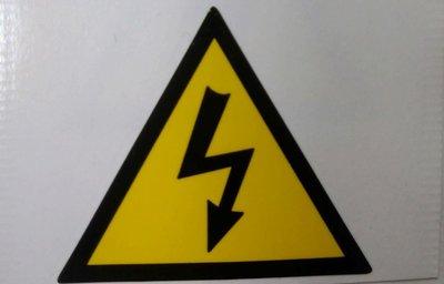 MIT製造閃電貼紙(大、中、小)  三種尺寸、 產品危險警示貼紙、現貨不必等