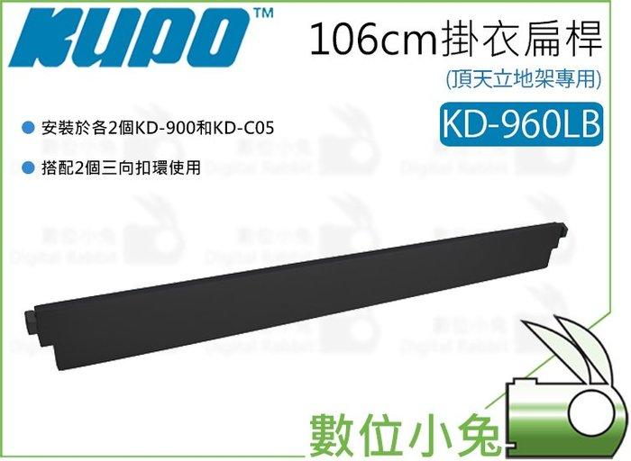數位小兔【KUPO KD-960LB 頂天立地架 專用 106cm 掛衣扁桿 黑】曬衣架 掛衣桿 曬衣桿 服裝架 展示架