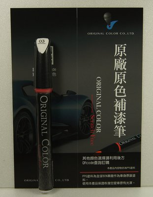BENZ原色車漆補漆筆 鐵黑漆色 C-Class CLB E-Class GLE GLS S-Class 補漆筆.40