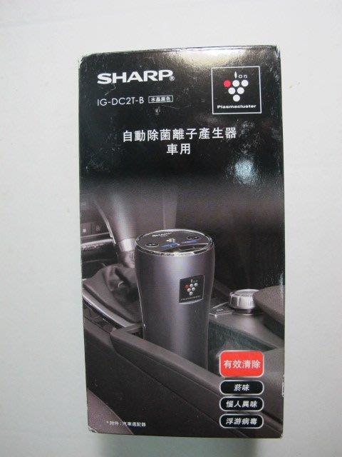 夏普 sharp  車用負離子空氣清淨機 IG-DC2T- B 永和面交