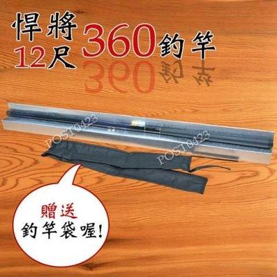 =傾奇電=12尺悍將360釣竿超硬調 採用高密度素材99%碳纖維 手感極優4號硬竿12尺磯釣竿