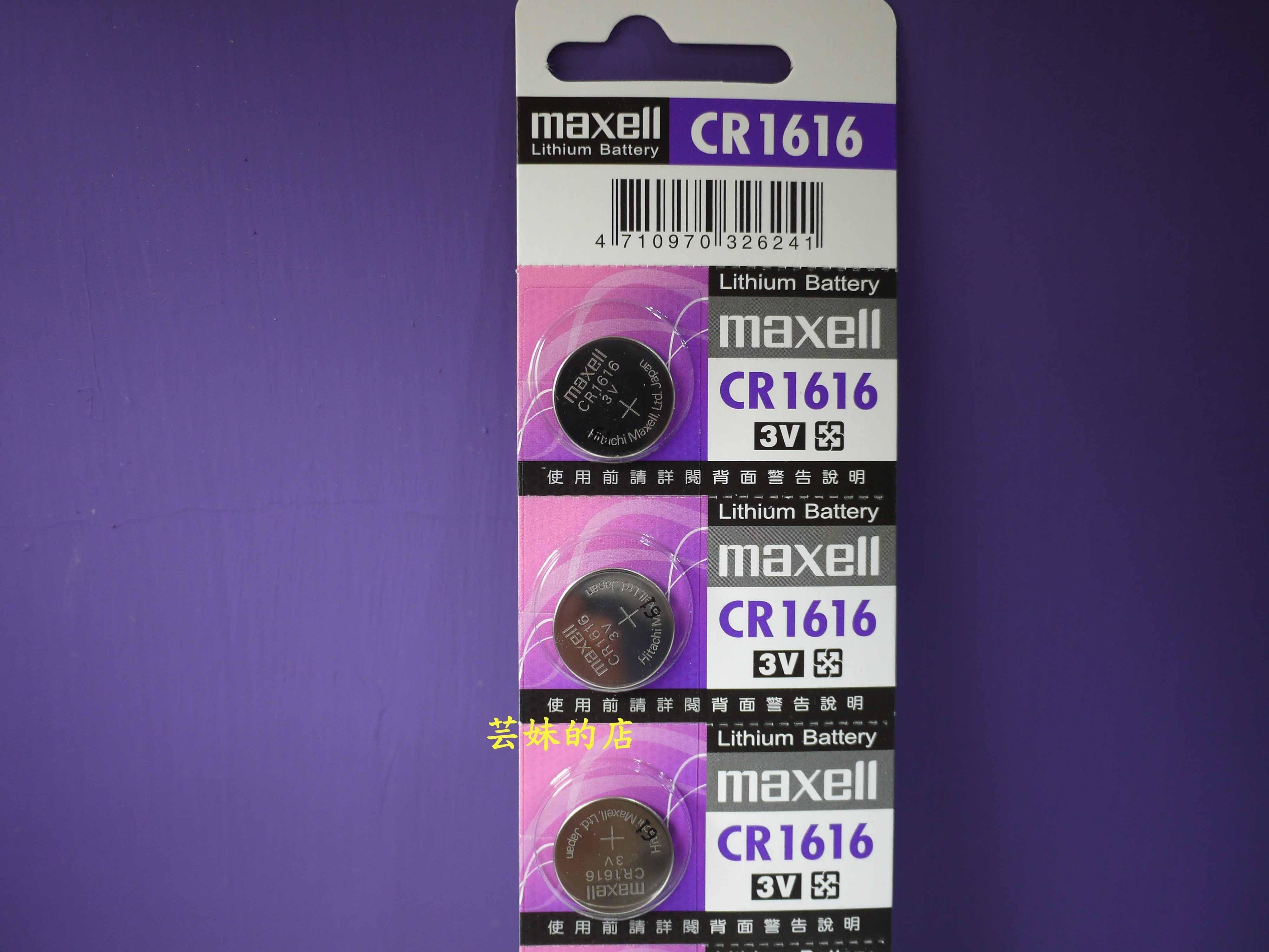 ~*芸妹的店*~日本原裝鋰鈕電池Maxell CR1616