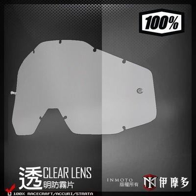 伊摩多※美國 100% 透明片RACECRAFT ACCURI STRATA 越野風鏡 護目鏡通用 防霧替換鏡片
