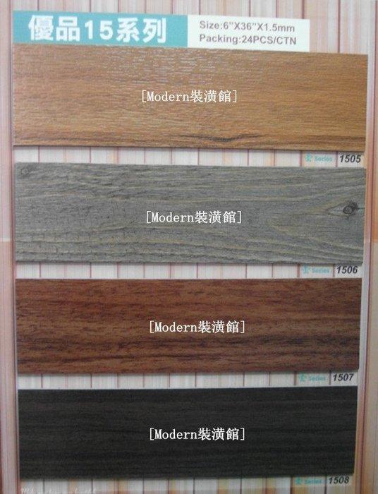 [Modern裝潢館]15*90cm*1.5mm~優品15平面木紋系列塑膠地磚(地板)~長條最便宜