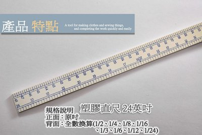 ~縫紉王~~尺類~塑膠直尺60公分、 24英吋 背後附全數換算  全網最