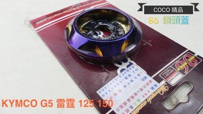 COCO機車精品 86 鎖頭蓋 鎖頭飾蓋 鎖頭 鎖頭蓋 G5 雷霆150/ 125 NAKITA 300 鍍鈦