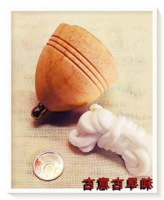 古意古早味 木質 陀螺(大 / 7x9公分) 懷舊童玩 傳統陀螺 台灣民俗 戰鬥陀螺 玩具