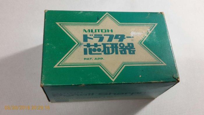 早期文具收藏~文具控《芯研器 Pencil Sharpner》日本東京製 未使用過,外盒有些舊 【CS 超聖文化讚】