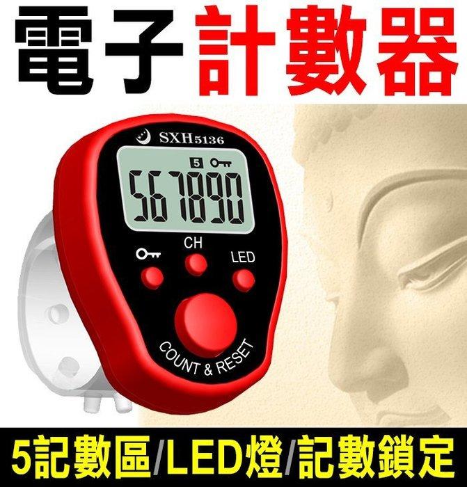 【傻瓜批發】(G14) 電子計數器 手指計數器 念佛 五組記數區 LED燈 計數鎖定 輕巧攜帶方便 排隊點人頭