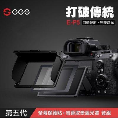 【 】GGS 金鋼 第五代 玻璃螢幕保護貼 磁吸 遮光罩 套組 Olympus E-P5 硬式保護貼 防刮 防爆