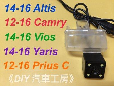 《DIY 汽車工房》豐田 牌照燈一體式CCD倒車鏡頭 新款 Altis Camry VIOS Yaris Prius C
