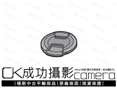 成功攝影 全新 Panasonic VYF3160 鏡頭蓋 67mm 口徑 Panasonic Lumix 前蓋 14-50mm F3.8-5.6 適用
