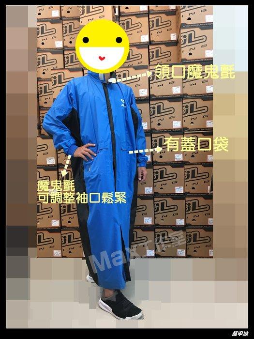 Max工作室~一件式 雨衣【JUMP 新帥 JP-3469:藍/黑】前開 連身式 風雨衣 超商取貨付款OK^^