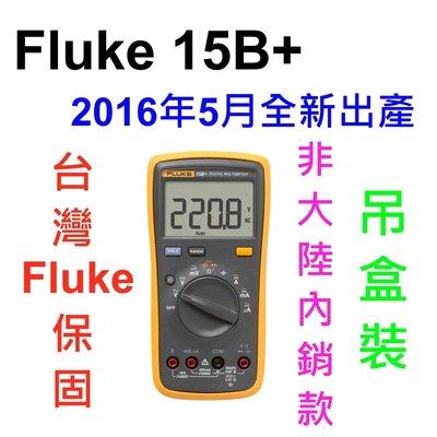 [全新] 國際版非大陸機 Fluke 15B+ PLUS 升級版 / 可刷卡 / 含原廠保固 / 另有17b+