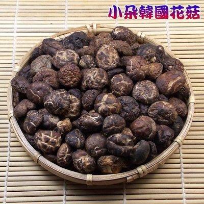 ~小朵韓國花菇(一斤裝)~ 不用切剛剛好,煮湯包肉粽最實用。【豐產香菇行】