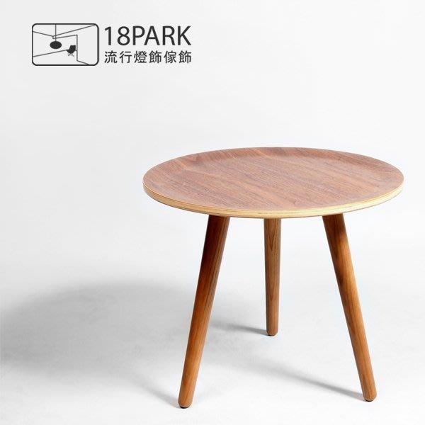 【18Park 】圓潤設計 Living circle [ 生活圈茶几-直徑46cm ]