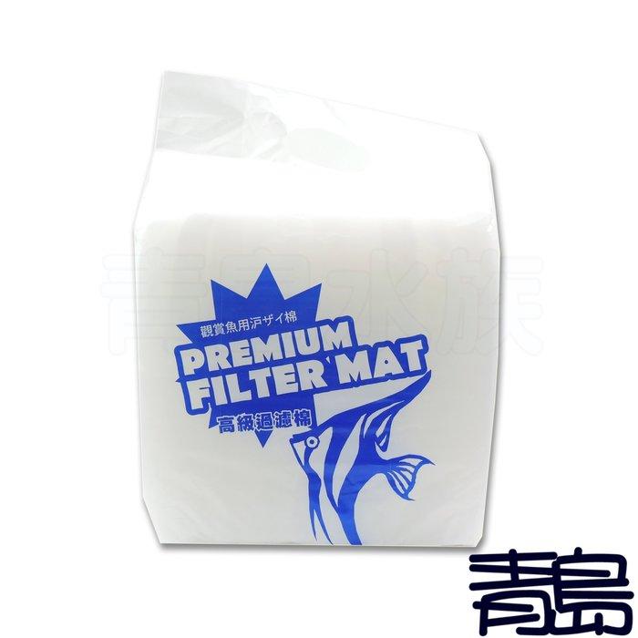 R。。。青島水族。。。特A級過濾白棉 過濾棉 滴流棉 濾水棉==(滴流盒專用一般款)10片(袋裝)