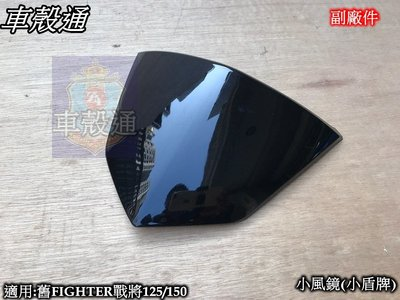 [車殼通]適用:舊FIGHTER戰將125/150.小風鏡(小盾牌).黑.$420,副廠EG件