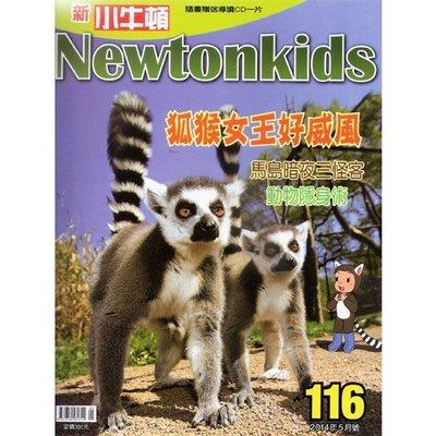 《雜誌訂閱專區》《新小牛頓》2年24期 + 2期,下標就賣!