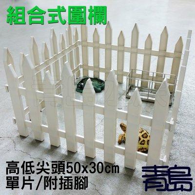 Y。。。青島水族。。。F-322-T組合式圍欄 柵欄 花圃 圍籬 園藝==高低尖頭50x30cm/附插腳/買20送5