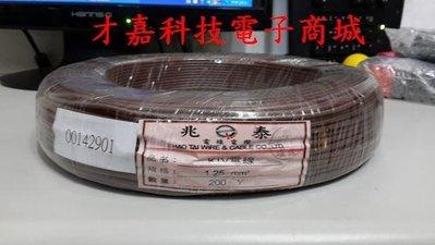 【才嘉科技】(褐色)KIV電線 1.25mm平方 1C 配線 台灣製 絞線 控制線 電源線 (每米12元) 高雄市