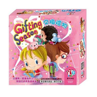 ☺一口價☺世一--桌上遊戲 桌遊 【交換禮物】Gifting Season  親子 同樂會