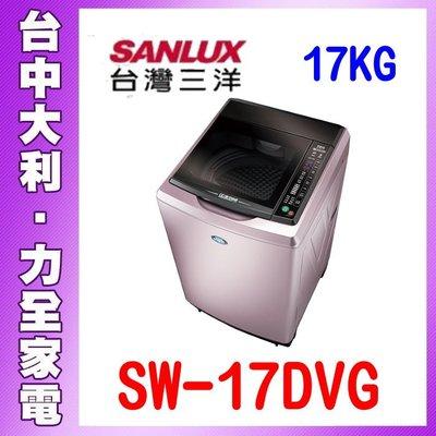 【 台中大利 】【 SANLUX 台灣三洋 】洗衣機【SW-17DVG】變頻17公斤