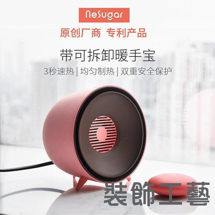 NeSugar新款速熱桌面暖風機小型創意迷你家用取暖器辦公室