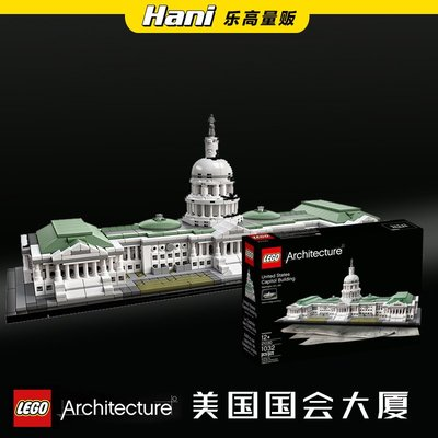 樂高LEGO 建筑天際線 21030 美國國會大廈 建筑系列 益智拼裝玩具