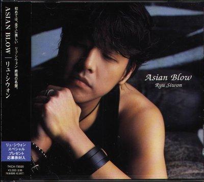 K - Ryu Siwon 柳時元 - Asian Blow - 日版 - NEW