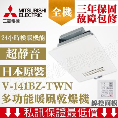 三菱MITSUBISHI ELECTRIC浴室暖風乾燥機V-141BZ-TWN【東益氏】110V售阿拉斯加 樂奇 國際牌