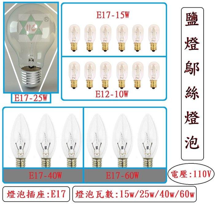 鹽燈鄔絲燈泡  (鹽燈專用)* 插座: E17 / E12 {五種燈泡可混合~最小訂購數量10顆}